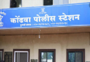 kondhwa-police-station-latest-news