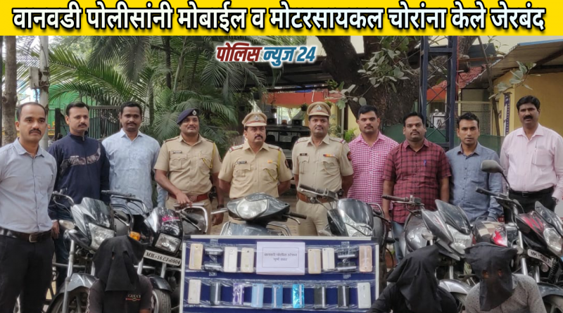 wanwadi-police-arrest-mobile-and-motorcycle-thieves