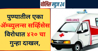 420 case filed against an ambulance service in Pune