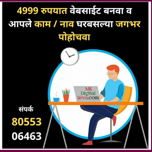Create your website rs 4999 and spread your work _ name around the world at home mk (3)