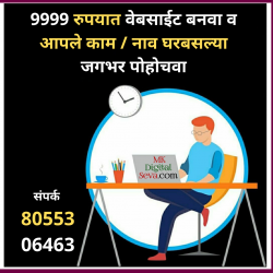 Create your website rs 9999 and spread your work _ name around the world at home mk (2)