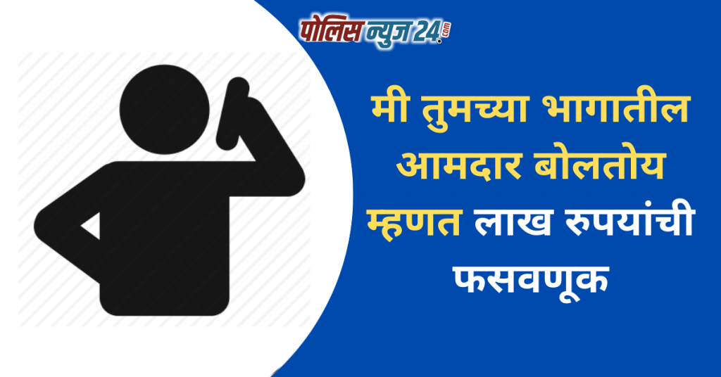 Citizens were again deceived in the name of MLA Chandrakant Patil
