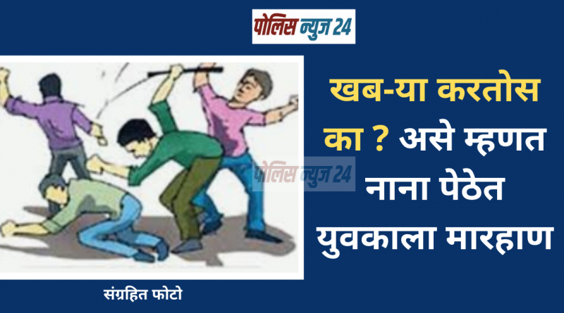 pune-samarth-police-station-fir-against-youth