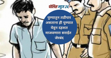 A man who came to Pune and was dahashat while being Tadipaar from Pune city and district was arrested.