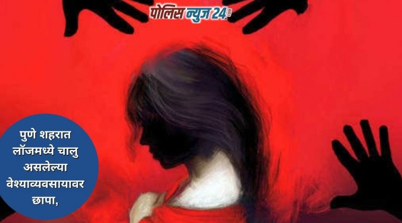 raid-on-prostitution-in-lodges-in-pune-city/