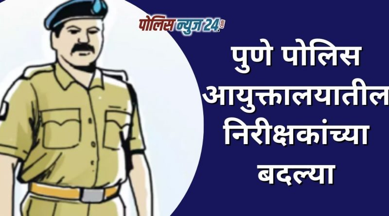 Transfers of Inspectors in Pune Police Commissionerate